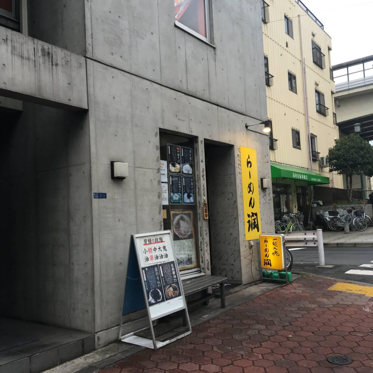 らーめん潤亀戸店