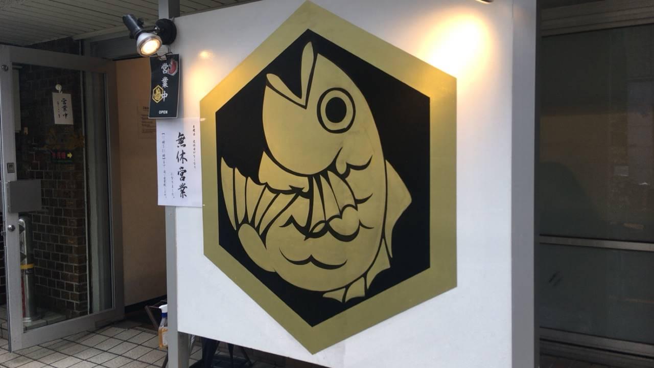 麺魚店舗外観