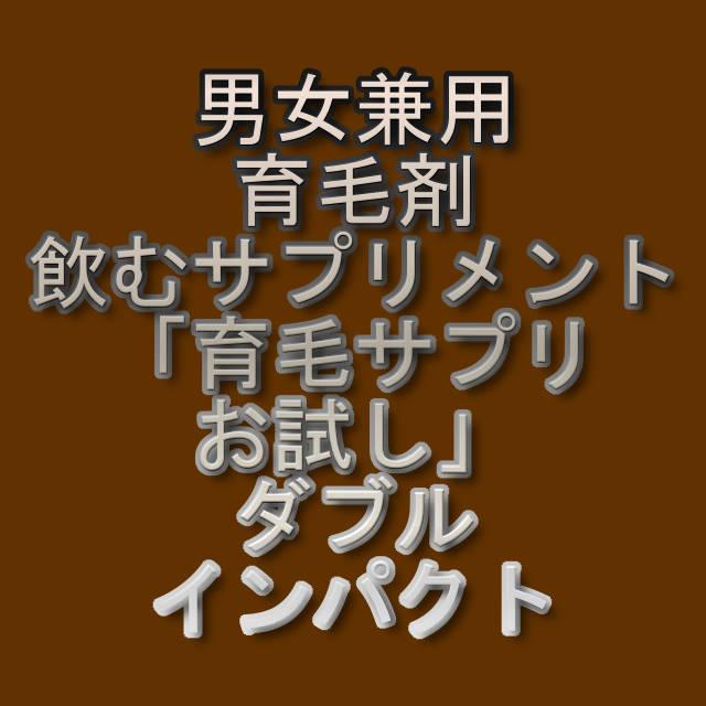 文字『男女兼用育毛剤飲むサプリメント:「育毛サプリお試し」【ダブルインパクト】』