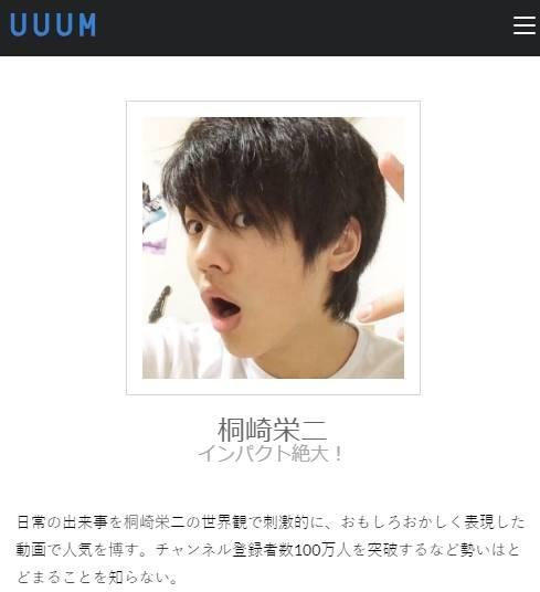 .uuum.jp/creator/kirizakieiji