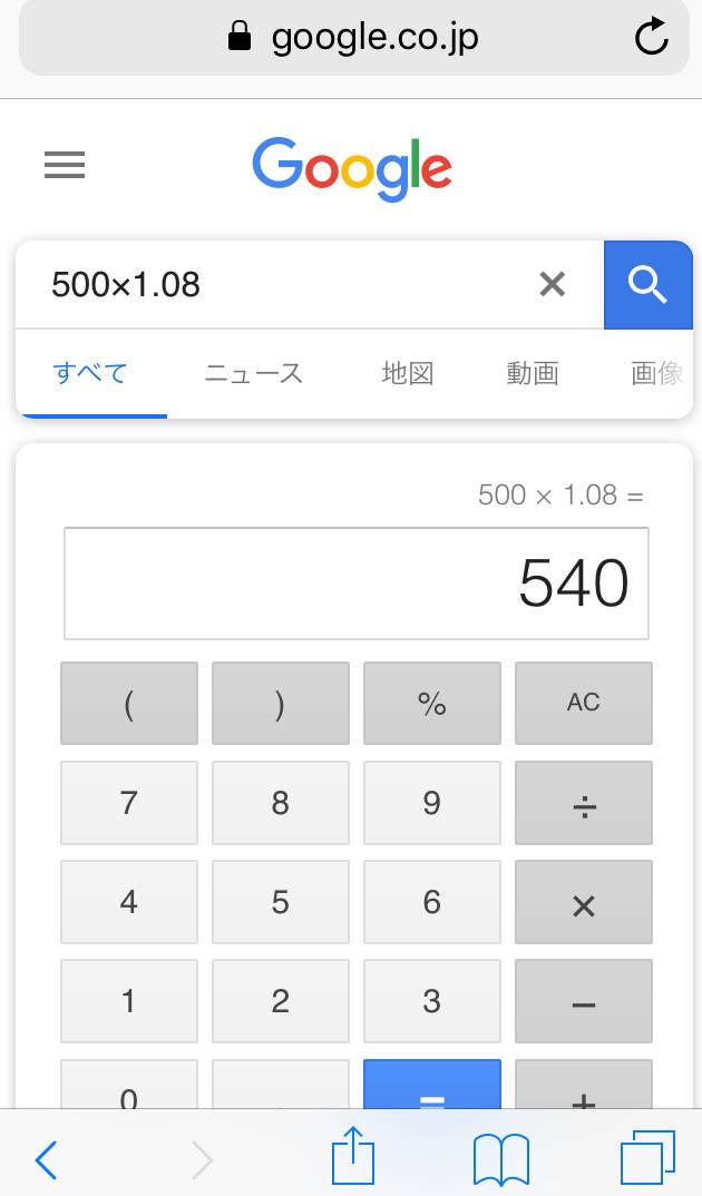 Google検索で500*1.08の答え