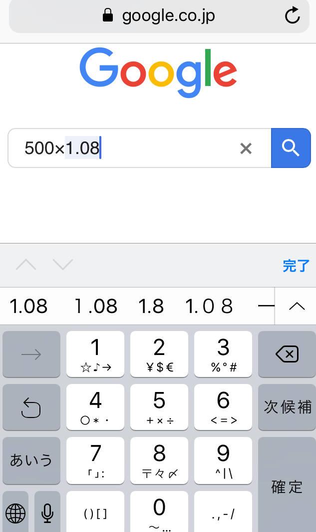 Google検索で500*1.08