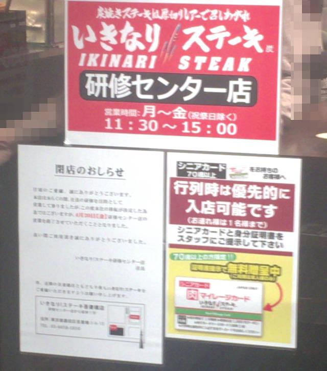 最終日のいきなりステーキ研修センター店