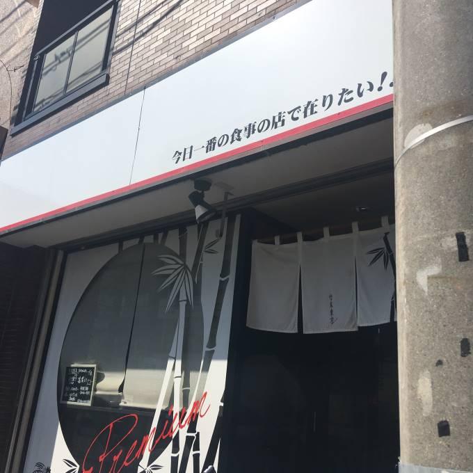 2018年04月19日の竹末東京プレミアム