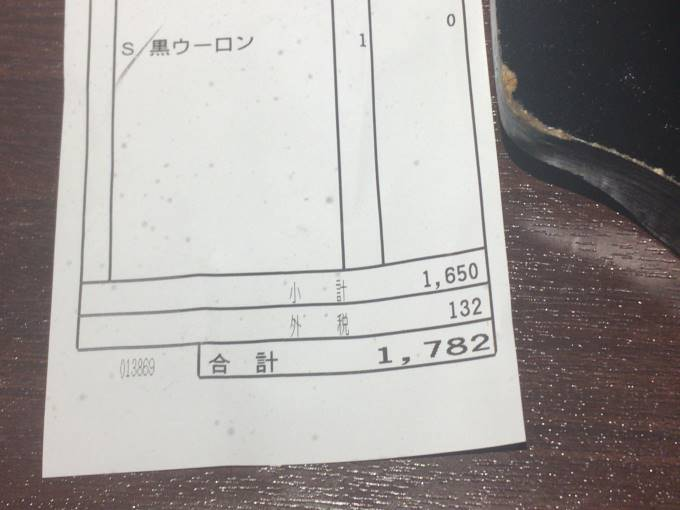 会計額 1782円
