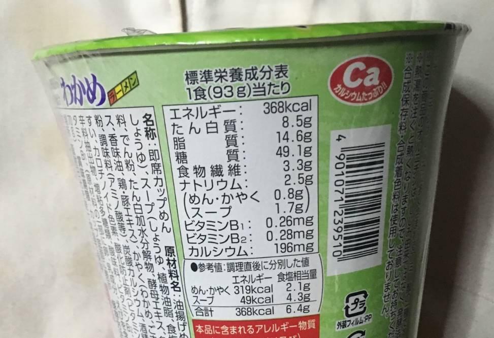 栄養成分表示:エースコック タテロング わかめラーメン