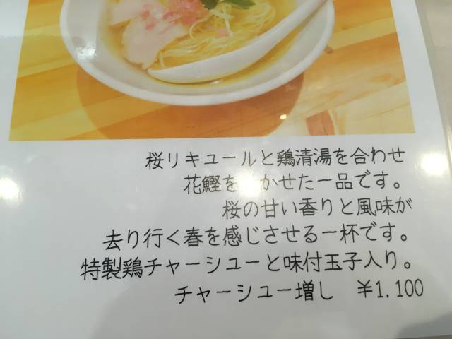 鶏清湯 葉桜のメニュー説明書き
