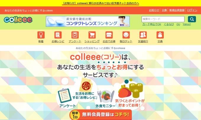 colleee.net