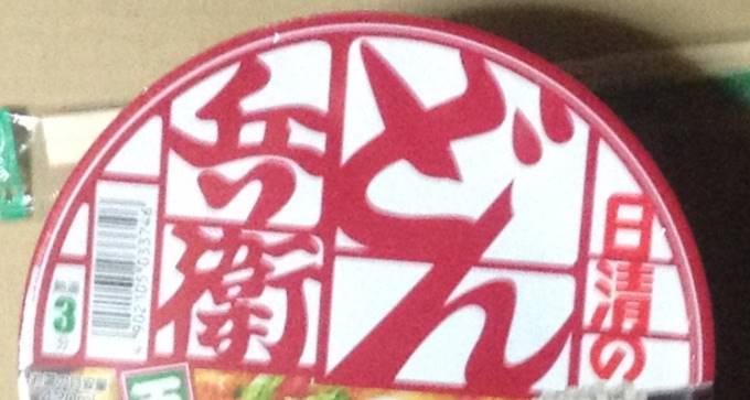日清どん兵衛天ぷらそばパッケージロゴ