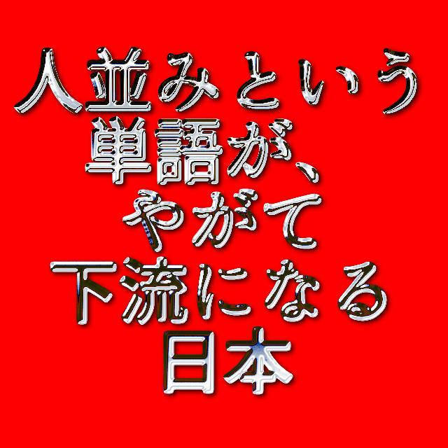 文字『人並みという単語が、やがて下流になる日本』