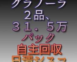 文字『グラノーラ2品、31.5万パック自主回収 日清シスコ』