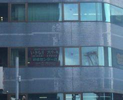 いきなりステーキ研修センター店の外壁