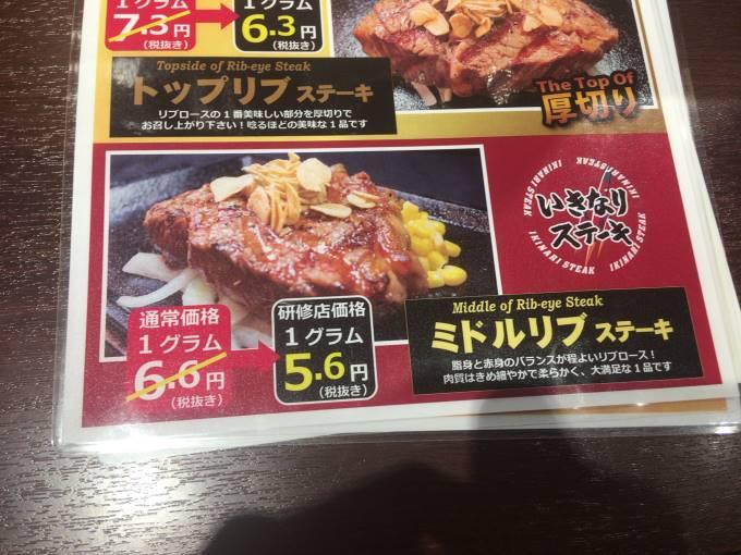 いきなりステーキステーキ研修センター店のカットステーキのメニュー