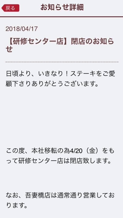 いきなりステーキ研修センター店が閉店