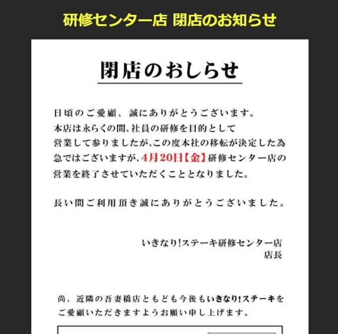 研修センター店 閉店のお知らせ