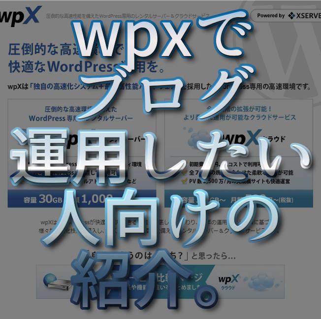文字『wpxでブログ運用したい人向けの紹介。』