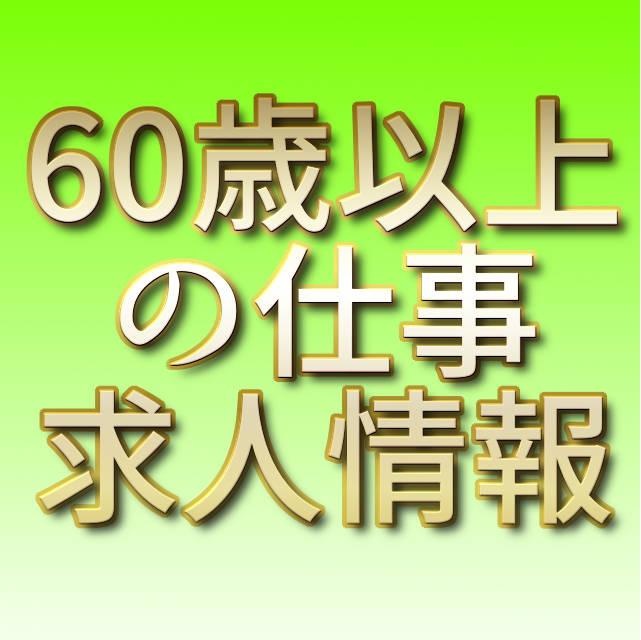 文字『60歳以上の仕事 求人情報』