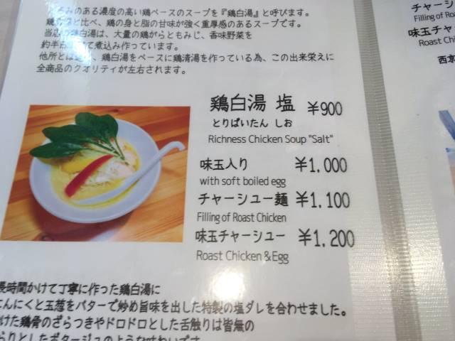 基本メニューの鶏白湯