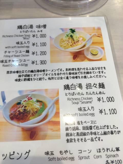 メニューの中の担担麺と味噌が1000円という価格に
