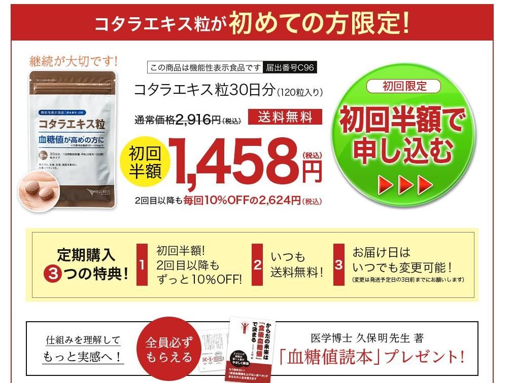 https://www.wellbest.jp/lp/kothala/pc/of03_f/lp.php?prm=K1552&utm_source=a8&utm_medium=af&utm_campaign=kothala_teiki