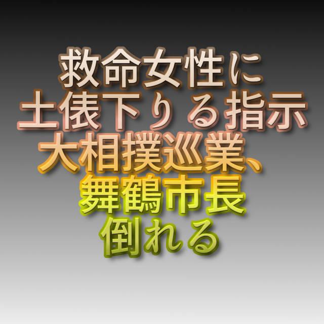 文字『舞鶴市長倒れて医療関係者が駆け付けたら女性は土俵から降りろ』