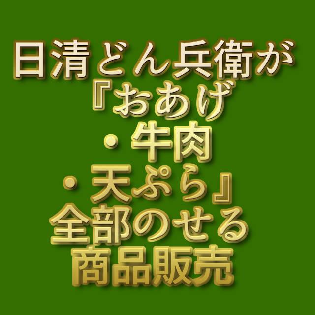 文字「日清どん兵衛が『おあげ・牛肉・天ぷら』全部のせる商品販売」