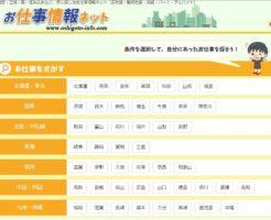 http://www.oshigoto-info.com/