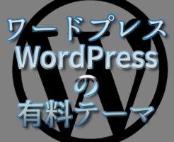 文字「ワードプレス WordPressの有料テーマ」