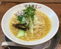 雉白湯のラーメンは低加水の細麺|竹末東京プレミアム4周年限定麺