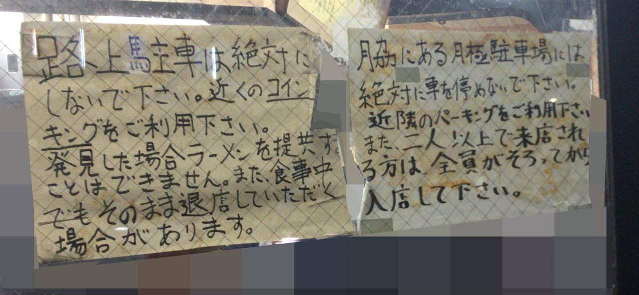 ラーメン二郎亀戸店の注意書き