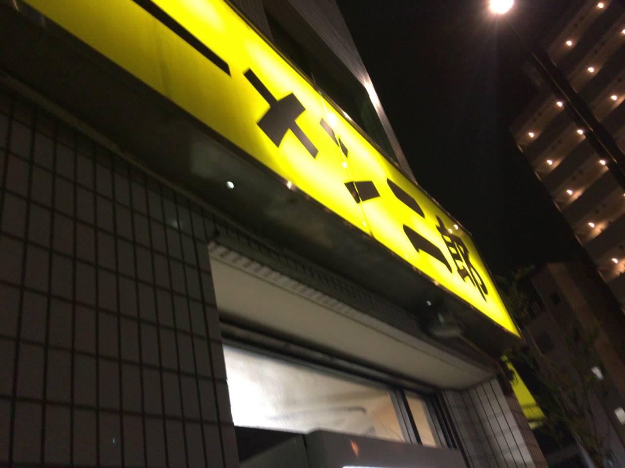 二郎亀戸店13回目