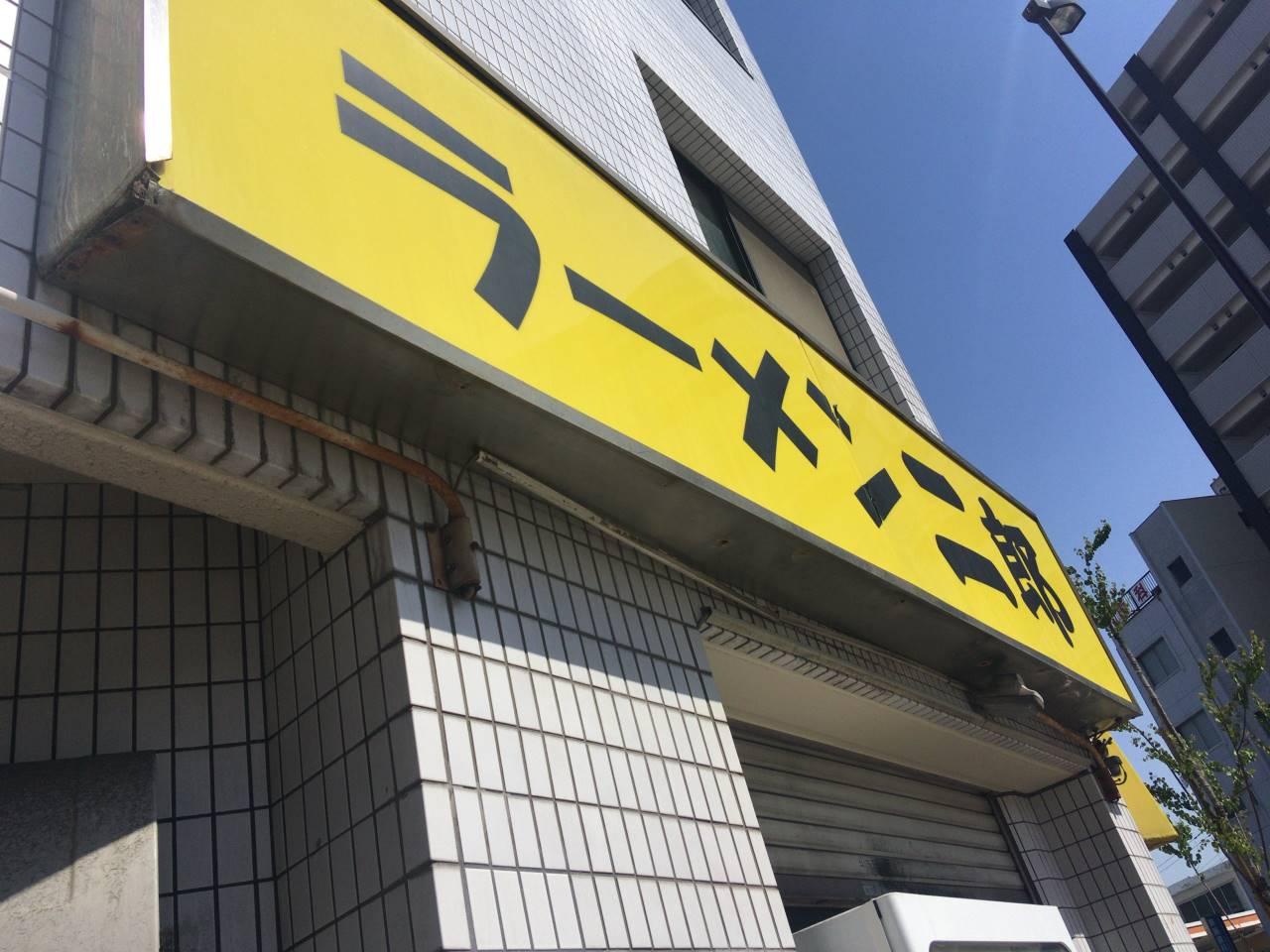 ラーメン二郎 亀戸店店舗外観