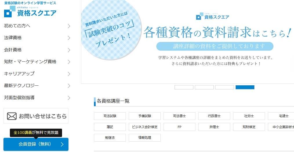 shikaku-square.com