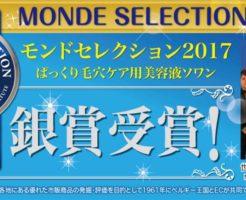 モンドセレクション2017銀賞受賞!