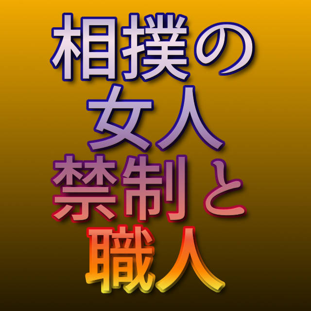 文字「相撲の女人禁制と職人」