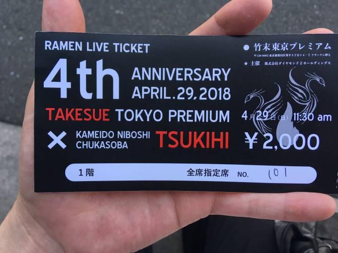 竹末東京プレミアム4周年記念イベントのチケット