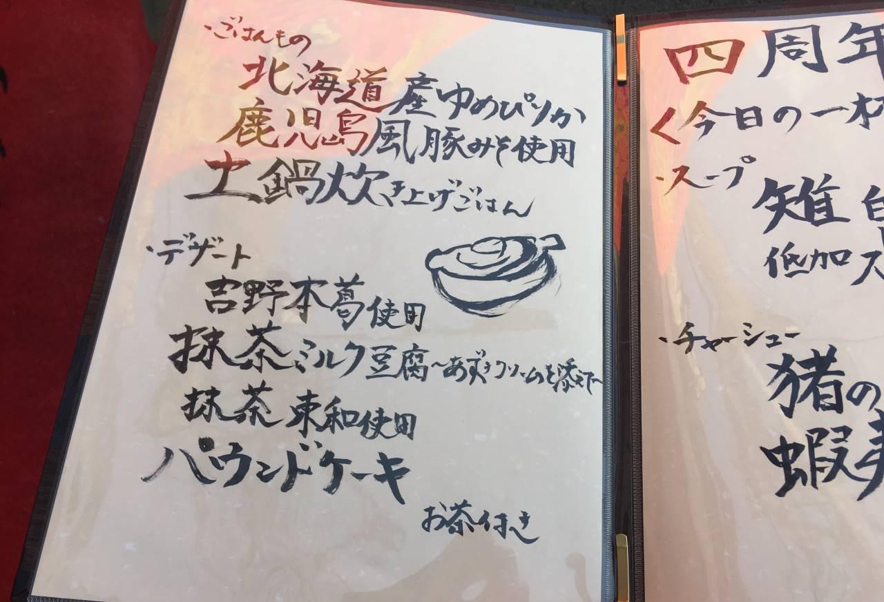 竹末東京プレミアム4周年記念メニュー