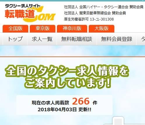 tenshokudou.com