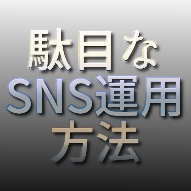 文字『駄目なSNS運用方法』