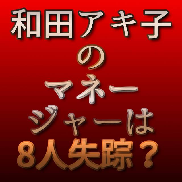 文字『和田アキ子のマネージャーは8人失踪?』