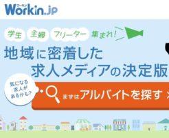 地域に密着した求人メディアの決定版 Workin.jp