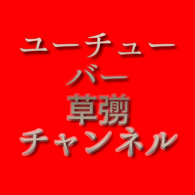 文字『ユーチューバー 草彅チャンネル』