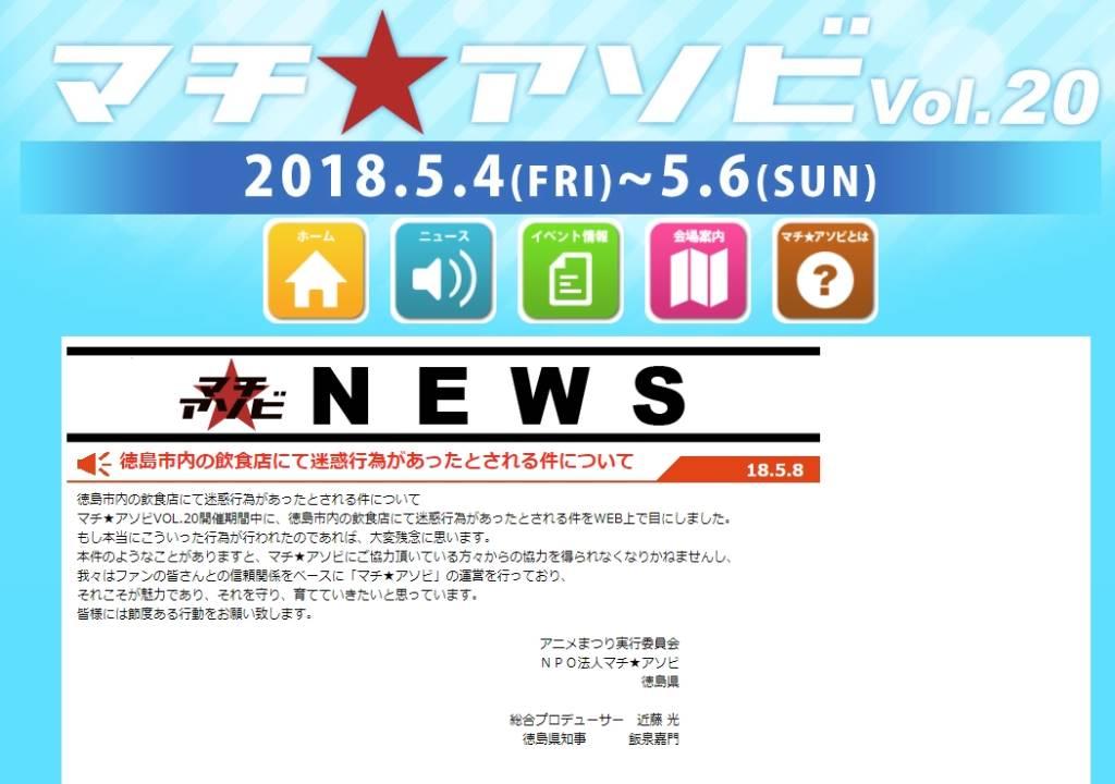 http://www.machiasobi.com/news/201805comment.html