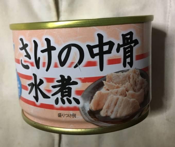 鮭の中骨水煮(缶詰)