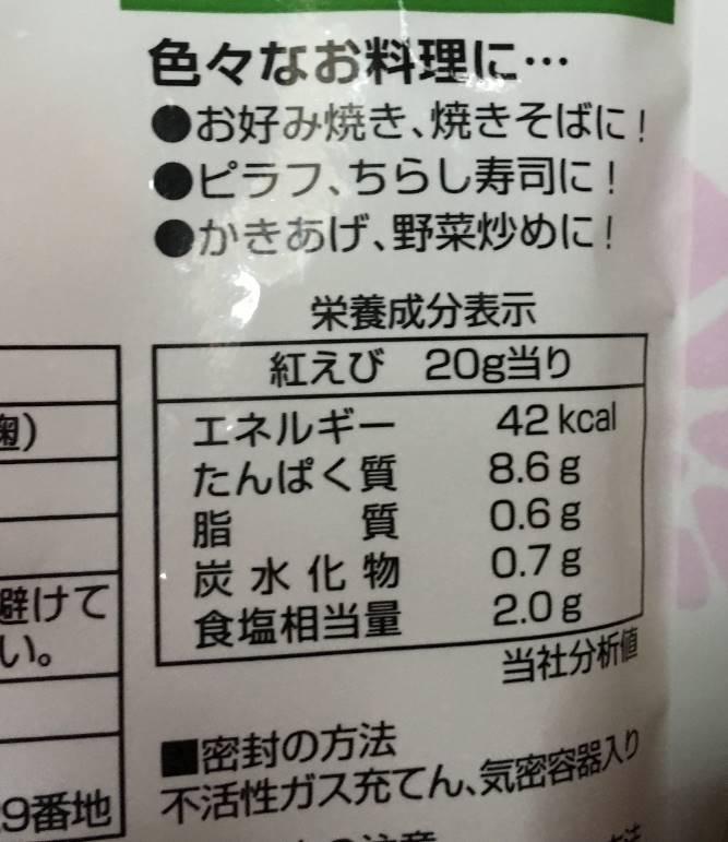 紅えび(煮干し海老)栄養成分表示