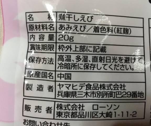 紅えび(煮干し海老)原材料表示