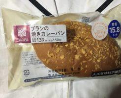ブランの焼きカレーパン(ローソン)