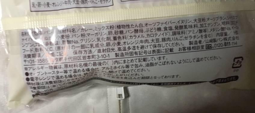 原材料表示 ブランの焼きカレーパン(ローソン)