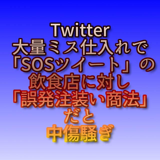 文字『Twitter大量ミス仕入れで「SOSツイート」の飲食店に対し「誤発注装い商法」だと中傷騒ぎ』