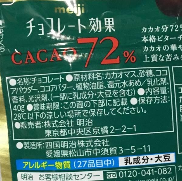 原材料表示 明治 チョコレート効果カカオ72% パウチタイプの物
